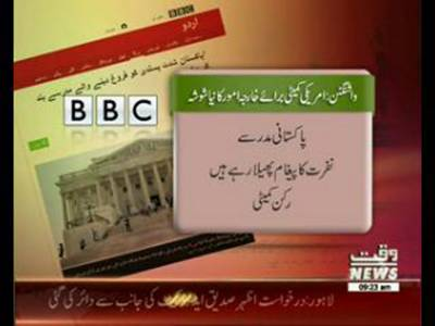 American FO blame to Pakistan