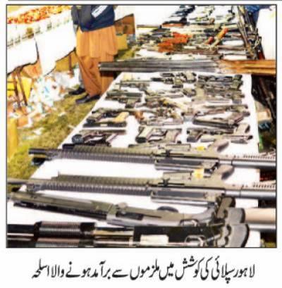پولیس نے لاہور شہر میں مختلف کارروائیوں کے دوران بڑ ی تعداد میں اسلحہ برآمد کر کے تیرہ افراد کو گرفتار کرلیا