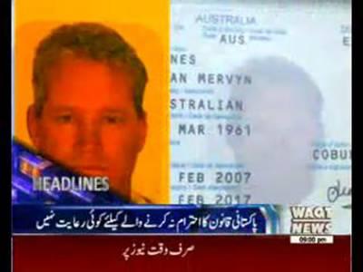 Waqtnews Headlines 09:00 PM 20 Decemeber 2015