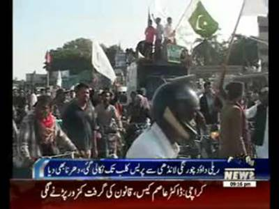 Islami Yakjehti Pakistan Defence rally In Favour Of Rangers Extension