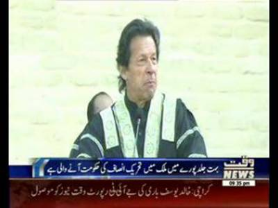 Imran Khan In Lodhran To Grab Of Land For University
