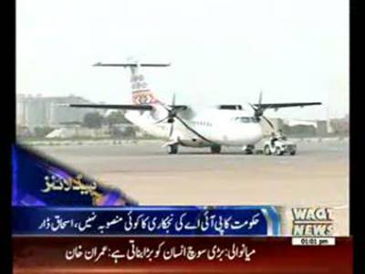 Waqtnews Headlines 01:00 PM 20 December 2015