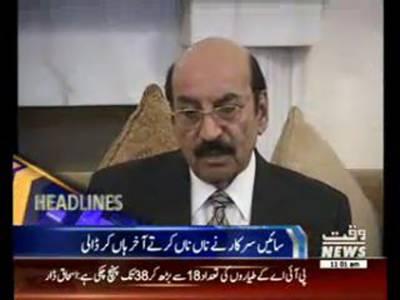 Waqtnews Headlines 11:00 AM 20 December 2015
