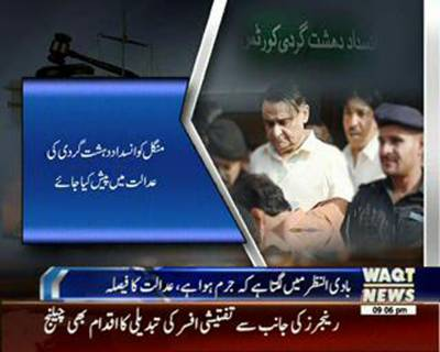 Court rejects police report in Dr. Asim case