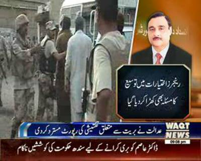 Rangers, Sindh govt come face to face in Dr Asim case