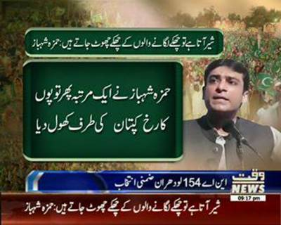 Sher will outplay bat in Lodhran, says Hamza Shahbaz