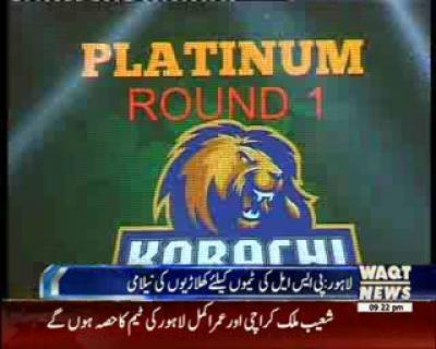 PSL players' drafting process completed