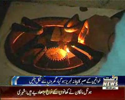 Gas Load shedding goes high in Twin Cities