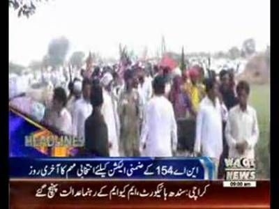 Waqtnews Headlines 09:00 AM 21 December 2015