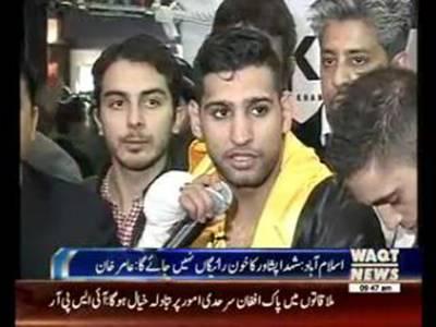 Boxer Amir khan talk about APS Children's