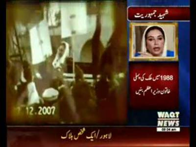 Remembering Dec 27 Benazir Bhutto's 8th death anniversary today