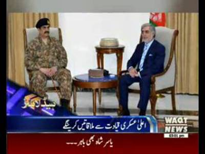 Waqtnews Headlines 03:00 PM 27 December 2015