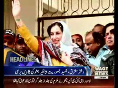 Waqtnews Headlines 11:00 AM 27 December 2015