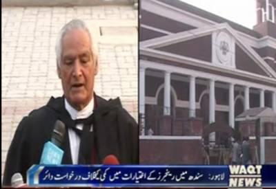 رینجرز کے اختیارات میں کمی کے سندھ حکومت کے اقدامات کے خلاف سپریم کورٹ لاہور رجسٹری میں آئینی درخواست دائر کردی گئی۔
