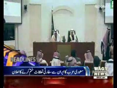 Waqtnews Headlines 09:00 AM 04 January 2016