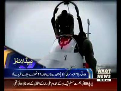 Waqtnews Headlines 09:00 AM 06 January 2016