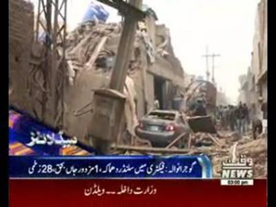 Waqtnews Headlines 03:00 PM 06 January 2016