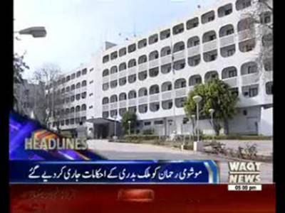 Waqtnews Headlines 05:00 PM 06 January 2016
