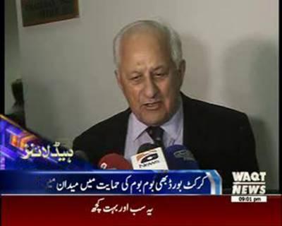 Waqtnews Headlines 09:00 PM 06 January 2016