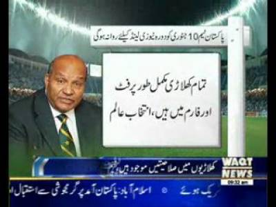All Players are Fit : Intikhab Alam