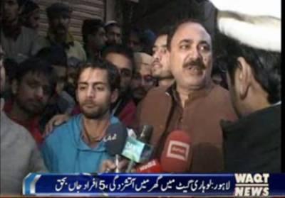 لاہور کے علاقے لوہاری گیٹ میں گھر میں آتشزدگی کے باعث ایک ہی خاندان کے 6 افراد جھلس کر جاں بحق ہو گئے