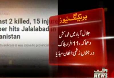 افغانستان کے شہر جلال آباد میں خودکش حملے کے نتیجے میں 13افراد ہلاک اور 15 زخمی ہوگئے
