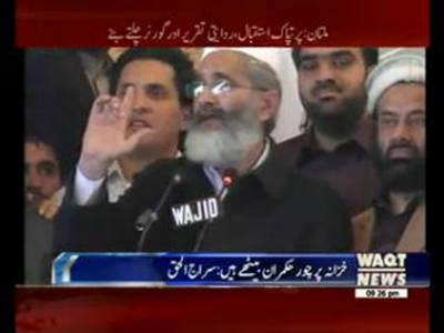 Campaign against Corruption will be started in March: Siraj ul Haq