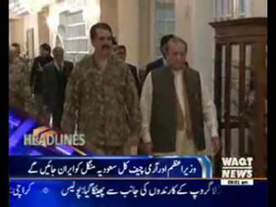 Waqtnews Headlines 09:00 AM 17 January 2016