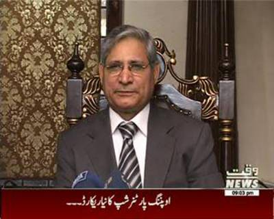 Waqtnews Headlines 09:00 PM 17 January 2016