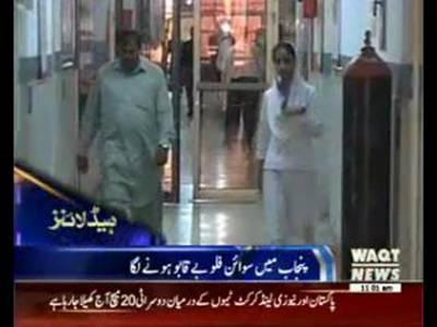 Waqtnews Headlines 11:00 AM 17 January 2016