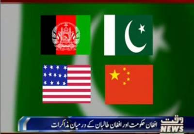 افغان حکومت اور افغان طالبان کے درمیان مذاکرات: پاکستان، افغانستان، چین اور امریکا کے نمائندے شریک