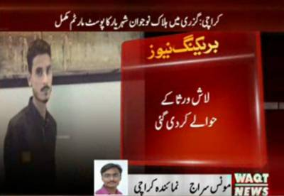 کراچی میں پولیس اہلکاروں کی فائرنگ سے نوجوان شہریار کی پوسٹمارٹم رپورٹ جاری کردی گئی