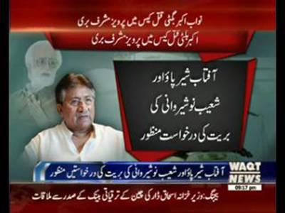ATC acquits Pervez Musharraf and Aftab Sherpao in Akbar Bugti murder case