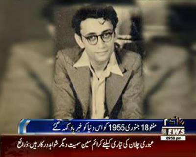 Gone but not forgotten: Manto's 61st death anniversary