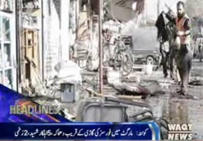 کوئٹہ:FC کی گاڑی کے نزدیک بم دھماکہ,5ایف سی اہلکار شہید, دو زخمی ۔