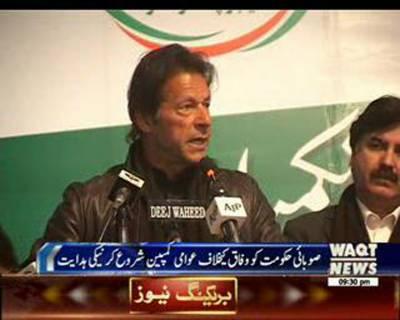 Imran Khan inaugurates Bab-e-Peshawar flyover