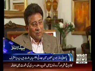 Waqtnews headlines 09:00 AM 19 January 2016