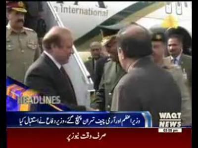 Waqtnews Headlines 03:00 PM 19 January 2016