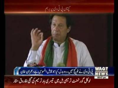 Imran Khan and Mariyam Nawaz Tweet-fight over Suleman Shahbaz
