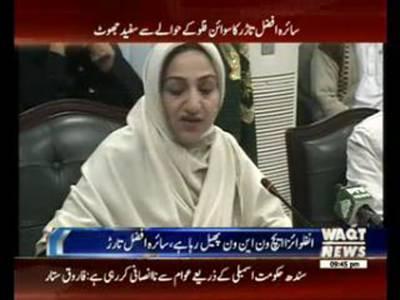 Saira Afza Tarar tells a lie about Swine Flue in Pakistan