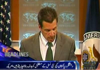 دہشت گرد پاکستان کی نئی نسل کے مستقبل کو ہدف بنانا چاہتے ہیں۔ امریکا