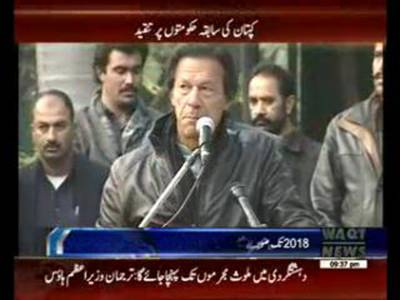 Ex Govts never do anything for Environmental Protection: Imran Khan
