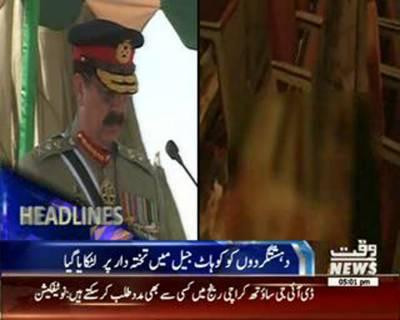 Waqtnews Headlines 05:00 PM 21 January 2016