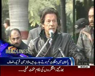 Waqtnews Headlines 09:00 PM 21 January 2016