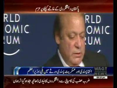 Zarb-e-Azb yielding positive results, says PM Nawaz Sharif at World Economic Forum Meeting