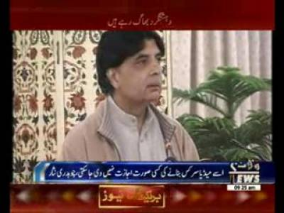 Ch Nisar Dismissed investigation Officer of Imran Farooq Murder Case