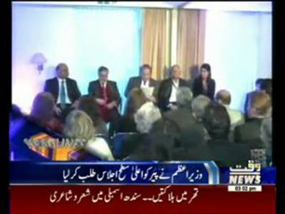 Waqtnews Headlines 03:00 PM 22 January 2016