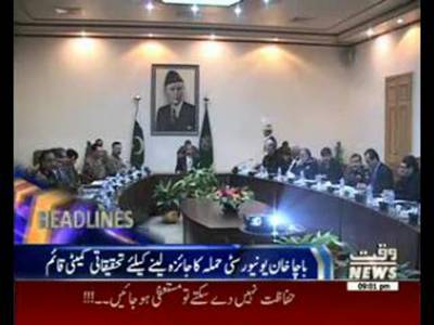 Waqtnews Headlines 09:00 PM 22 January 2016