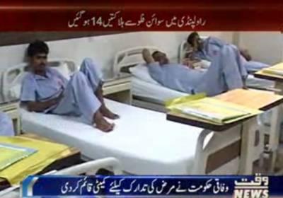 راولپنڈی میں سوائن فلو سے جاں بحق ہونے والے مریضوں کی تعداد14 ہو گئی۔ وفاقی حکومت نے مرض کے تدارک کے لیے12رکنی کمیٹی تشکیل دے د ی ہے