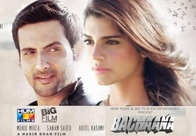 اداکارہ صنم سعید اور محب مرزا کی رومانس، کامیڈی اور مستی سے بھرپور فلم